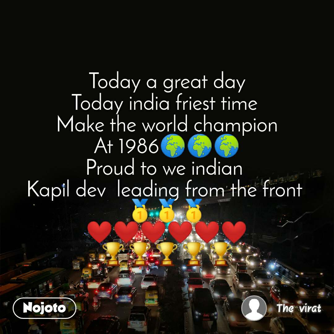 Today a great day Today india friest time  Make the world champion At 1986🌍🌍🌍 Proud to we indian  Kapil dev  leading from the front  🥇🥇🥇 ❤️❤️❤️❤️❤️❤️ 🏆🏆🏆🏆🏆