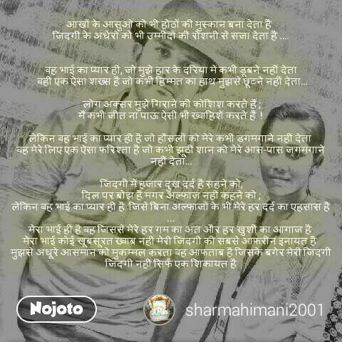 sharmahimani2001 na mitegi markar bhi dil se watan ki ulfat,ke meri mitti se b khushbu-e-watan aaegi!