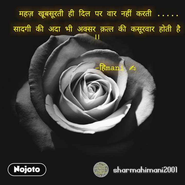 महज़ खूबसूरती ही दिल पर वार नहीं करती .....  सादगी की अदा भी अक्सर क़त्ल की कसूरवार होती है ।।            ~हिmani ✍ #NojotoQuote