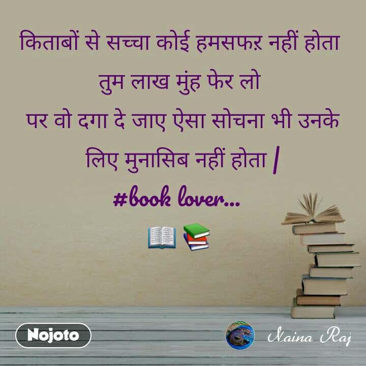किताबों से सच्चा कोई हमसफऱ नहीं होता  तुम लाख मुंह फेर लो  पर वो दगा दे जाए ऐसा सोचना भी उनके लिए मुनासिब नहीं होता | #book lover...   📖 📚