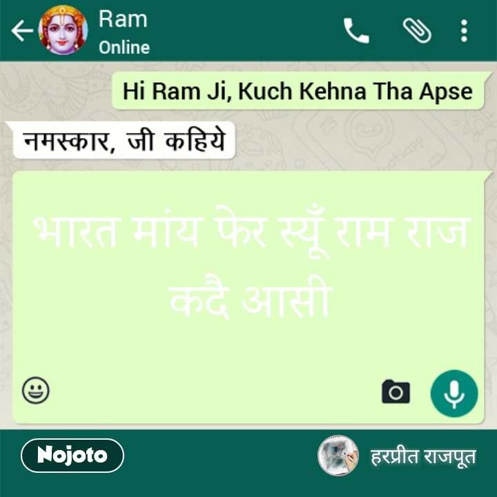 भारत मांय फेर स्यूँ राम राज कदै आसी