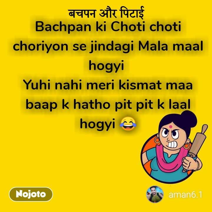 बचपन और पिटाई Bachpan ki Choti choti choriyon se jindagi Mala maal hogyi  Yuhi nahi meri kismat maa baap k hatho pit pit k laal hogyi 😂