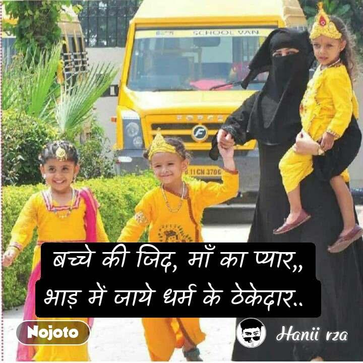 बच्चे की जिद, माँ का प्यार,, भाड़ में जाये धर्म के ठेकेदार..
