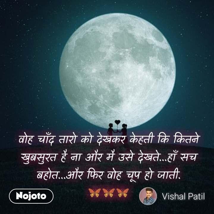 वोह चाँद तारो को देखकर केहती कि कितने खुबसुरत है ना और मै उसे देखते...हाँ सच बहोत...और फिर वोह चूप हो जाती. 🦋🦋🦋 #NojotoQuote