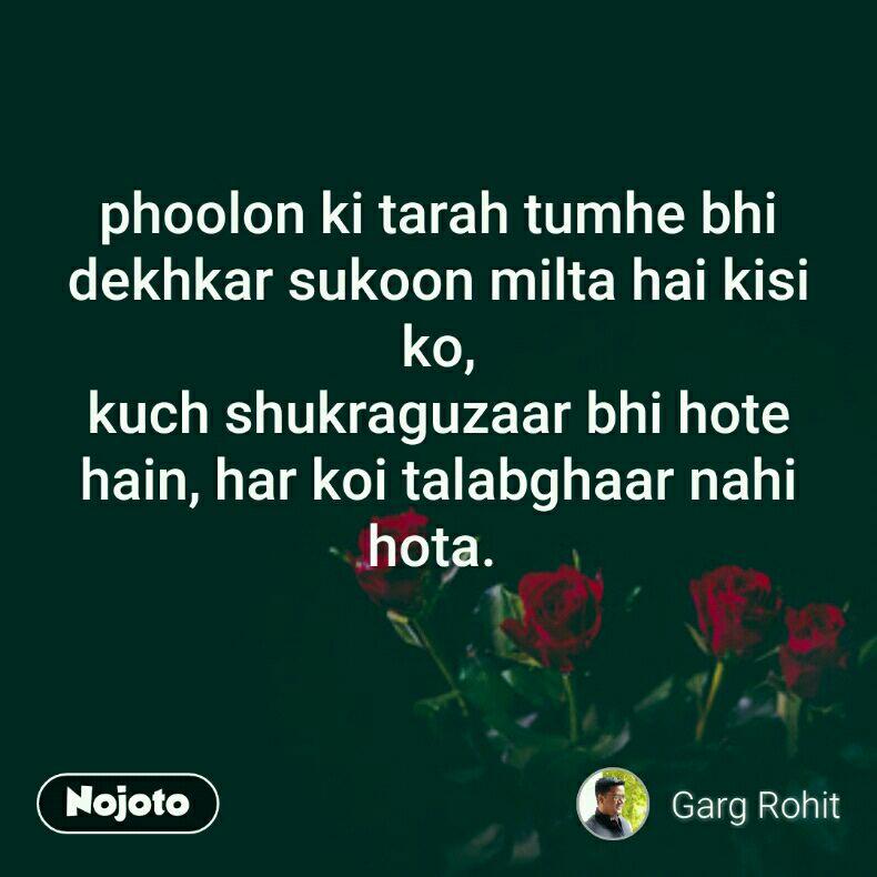 phoolon ki tarah tumhe bhi dekhkar sukoon milta ha   Nojoto