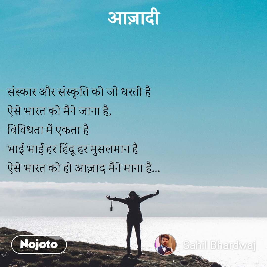 संस्कार और संस्कृति की जो धरती है ऐसे भारत को मैंने जाना है, विविधता में एकता है  भाई भाई हर हिंदू हर मुसलमान है ऐसे भारत को ही आज़ाद मैंने माना है...