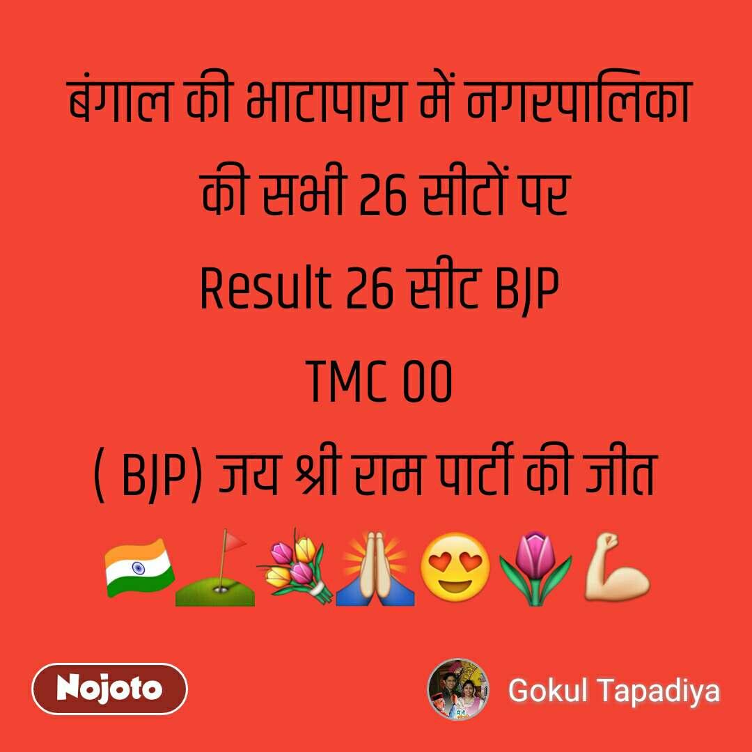 बंगाल की भाटापारा में नगरपालिका  की सभी 26 सीटों पर Result 26 सीट BJP TMC 00 ( BJP) जय श्री राम पार्टी की जीत  🇮🇳⛳💐🙏😍🌷💪