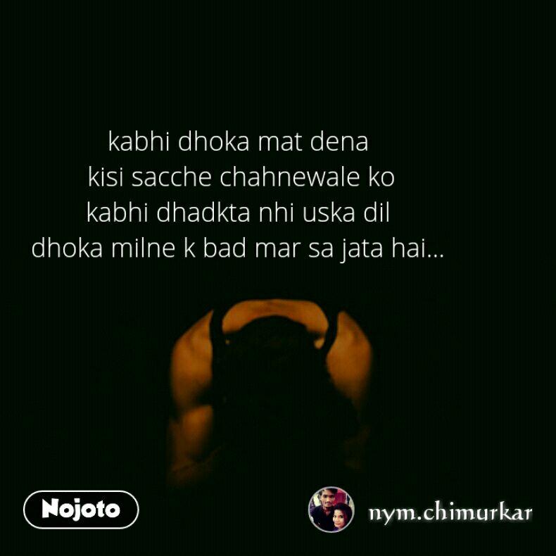 Dhoka Bhi Mat Dena – Swatfilms