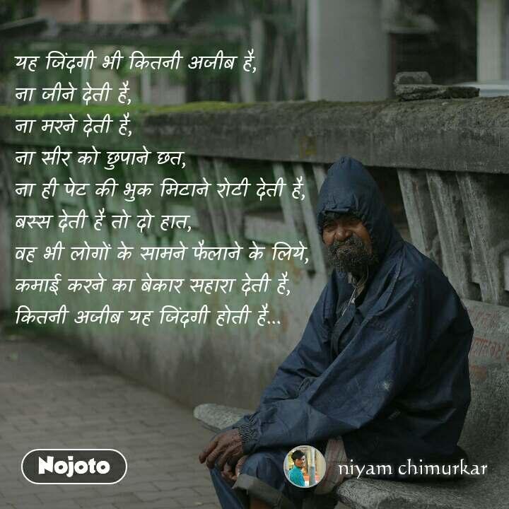 Thought Nojotoquote Begger Life Sad Hindi Nojotophotography