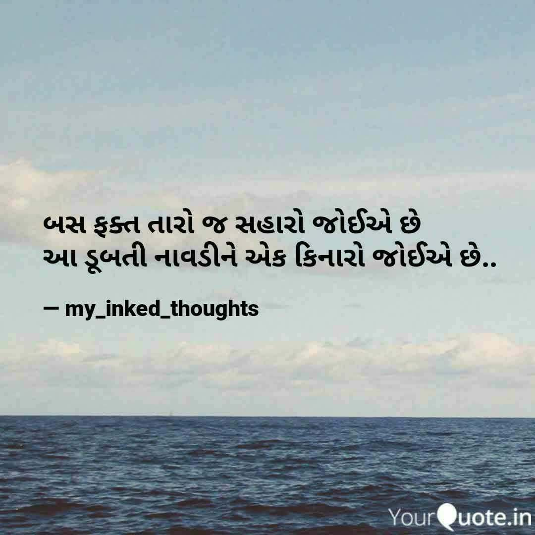 ડ બત ન વડ Nojoto Poemsporn Love Life Happiness One