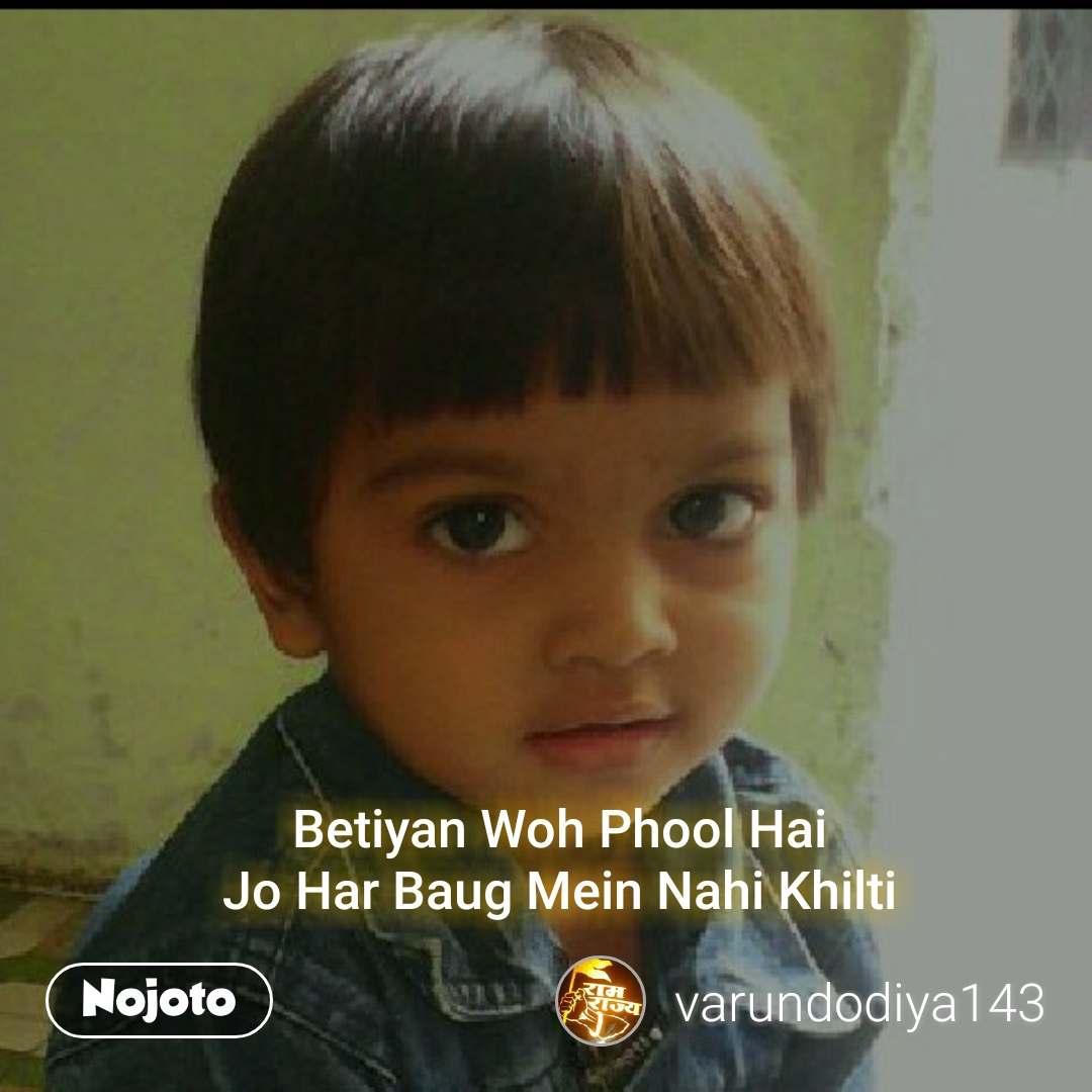 Betiyan Woh Phool Hai Jo Har Baug Mein Nahi Khilti | Nojoto