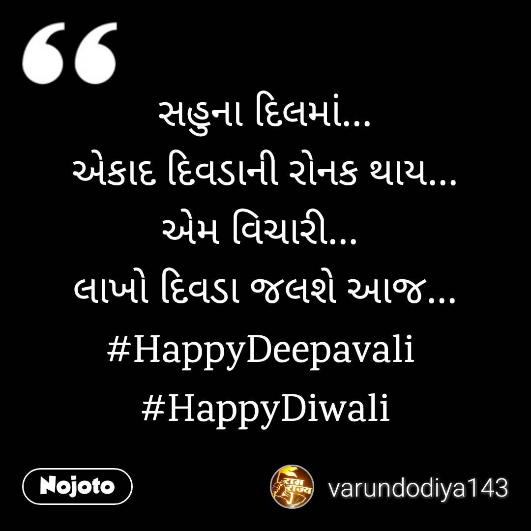 સહુના દિલમાં... એકાદ દિવડાની રોનક થાય... એમ વિચારી...  લાખો દિવડા જલશે આજ... #HappyDeepavali  #HappyDiwali