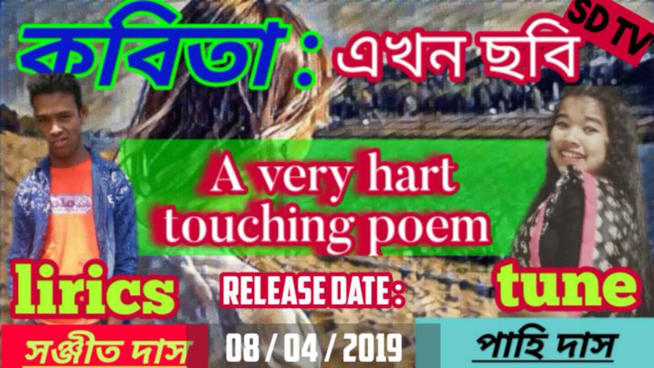 Assamese poem | Nojoto