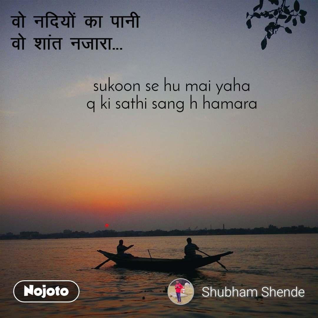 वो नदियों का पानी वो शांत नज़ारा sukoon se hu mai yaha  q ki sathi sang h hamara