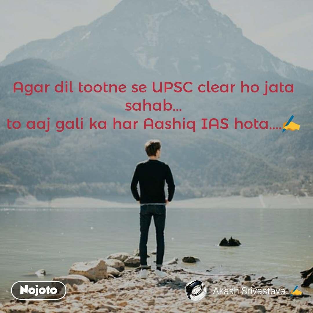 Agar dil tootne se UPSC clear ho jata sahab... to aaj gali ka har Aashiq IAS hota....✍️