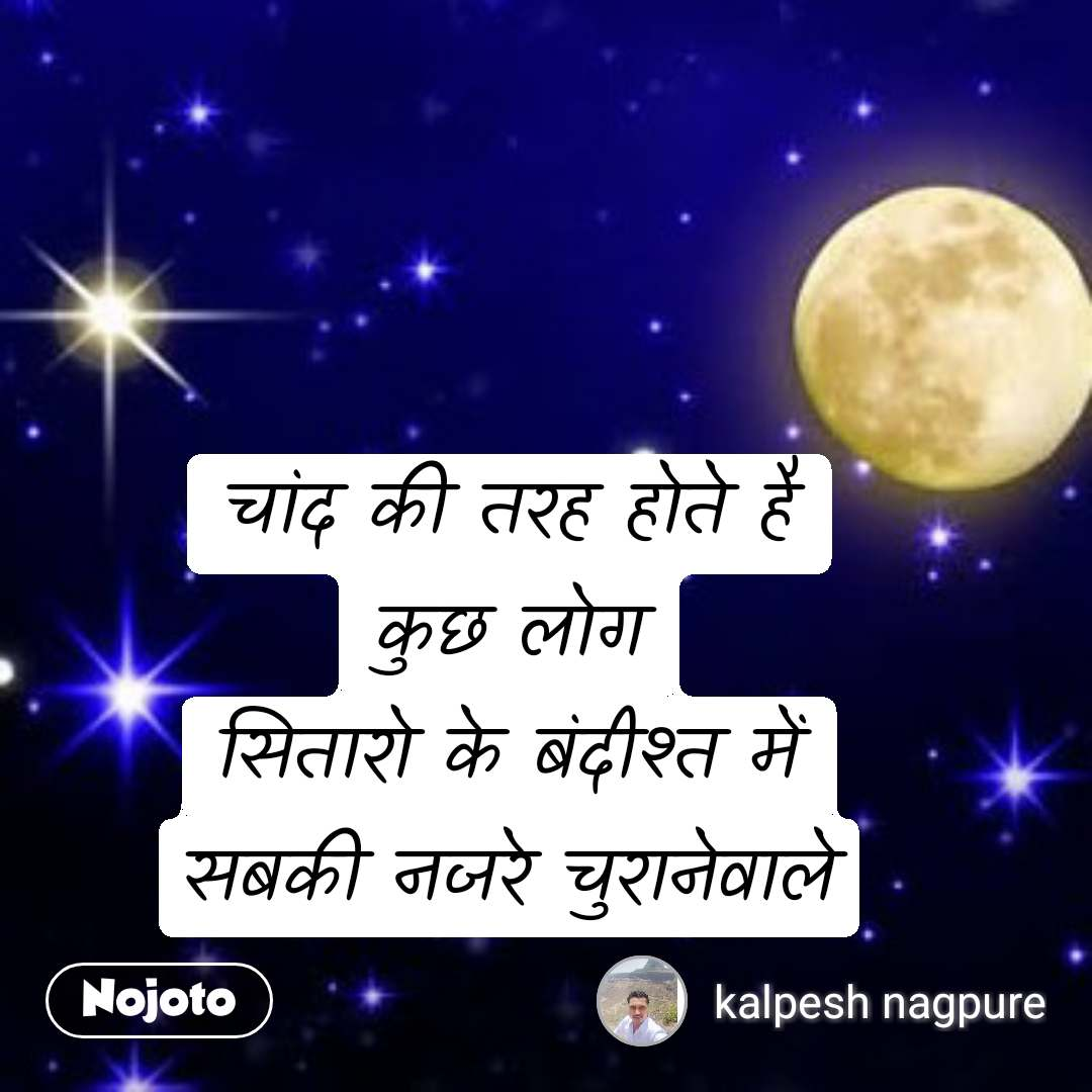 चांद की तरह होते है कुछ लोग सितारो के बंदीश्त में सबकी नजरे चुरानेवाले
