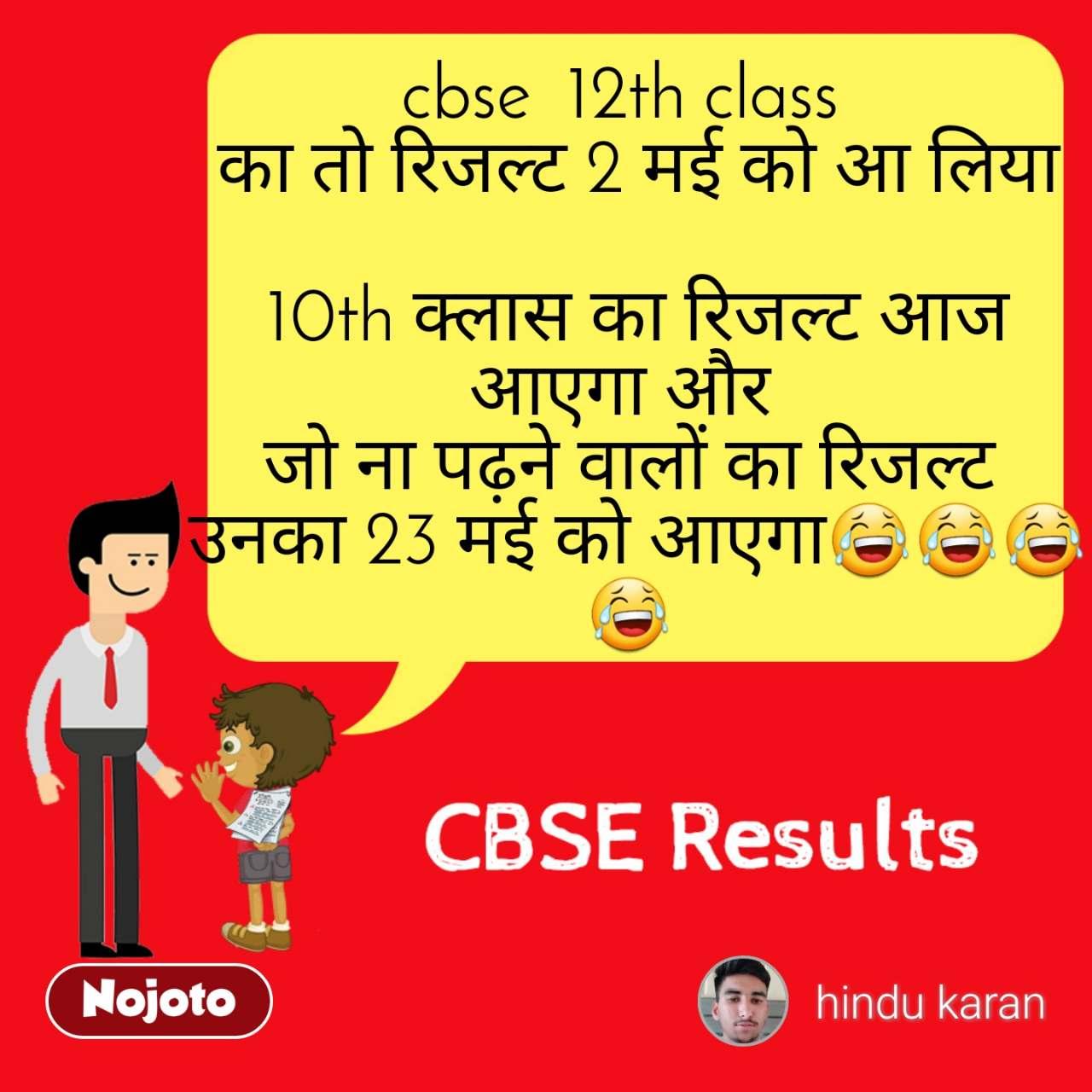 cbse results cbse  12th class   का तो रिजल्ट 2 मई को आ लिया   10th क्लास का रिजल्ट आज आएगा और  जो ना पढ़ने वालों का रिजल्ट  उनका 23 मई को आएगा😂😂😂😂