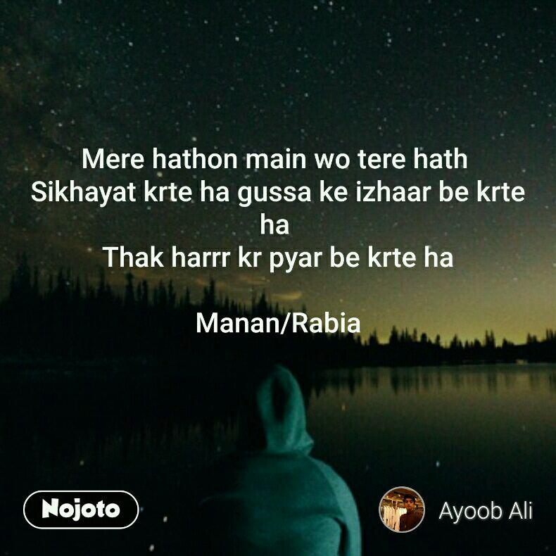 Mere hathon main wo tere hath  Sikhayat krte ha gussa ke izhaar be krte ha  Thak harrr kr pyar be krte ha  Manan/Rabia