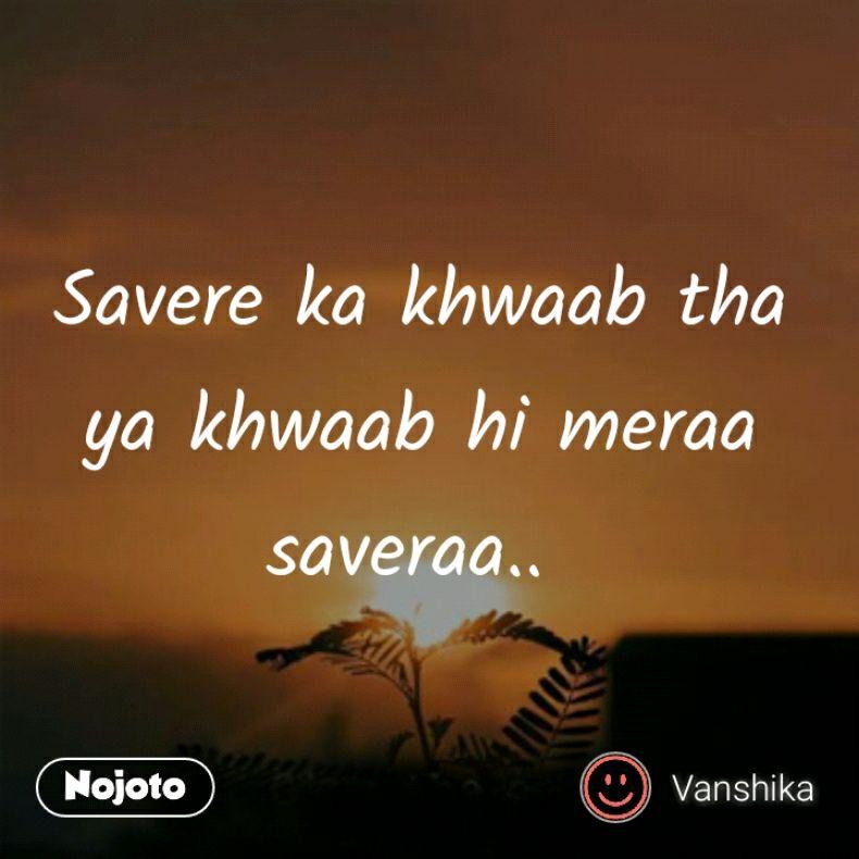 Savere ka khwaab tha ya khwaab hi meraa saveraa..