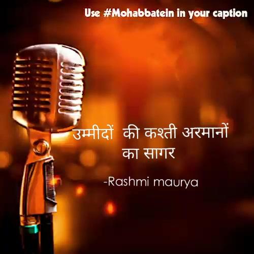 -Rashmi maurya उम�मीदों  की कश�ती अरमानों का सागर
