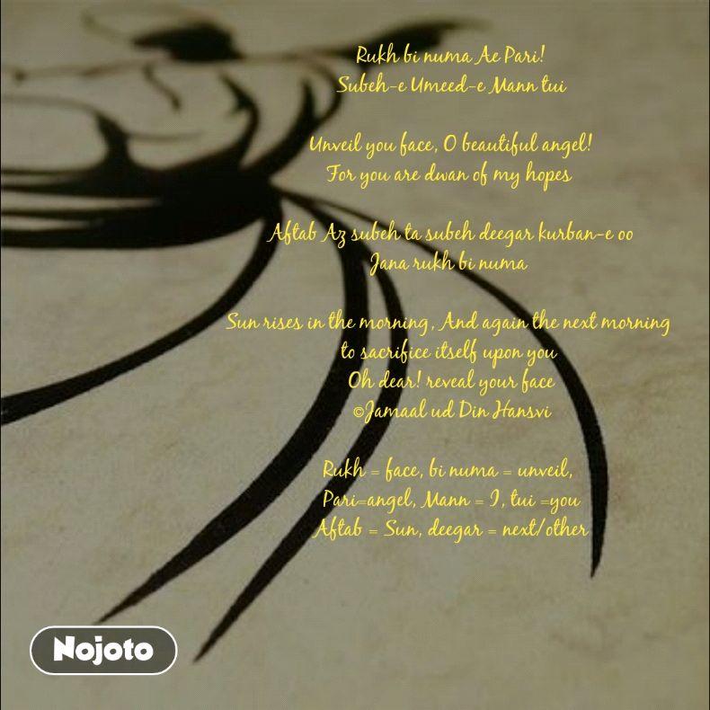 Rukh bi numa Ae Pari! Subeh-e Umeed-e Mann tui Un | English Poem |