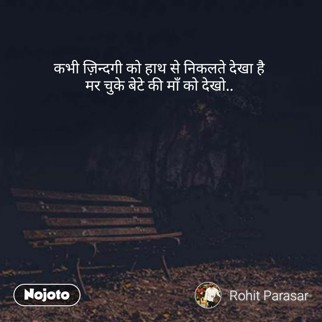 Maa Love Life Death Sad Nojoto Nojotohindi Quotes Shayari