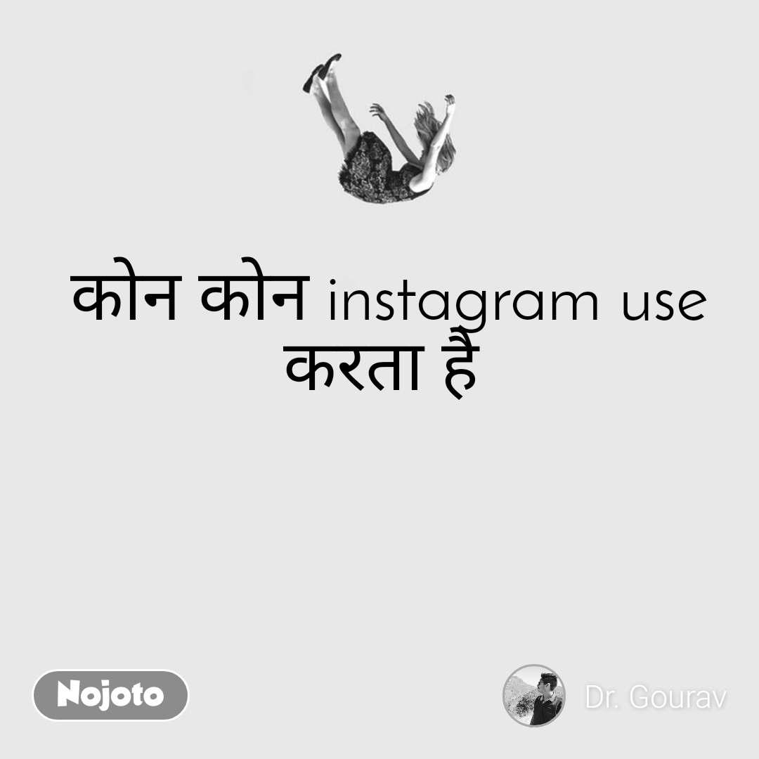 कोन कोन instagram use करता है