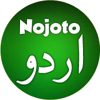 Nojoto اردو  Use #NojotoUrdu, #Nojotoاردو in your writings to get featured daily ✍.