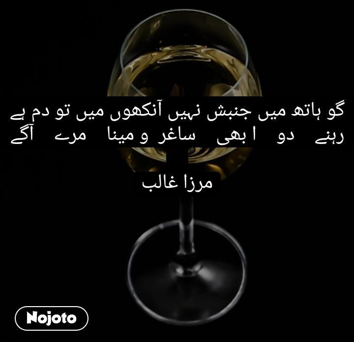Urdu Shayari by Mirza Ghalib     #Nojotourdu #Nojo | Nojoto