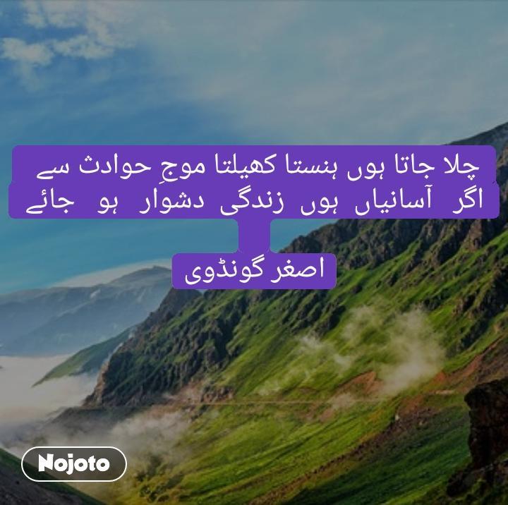 Urdu Shayari by Asghar Gondvi     #Nojotourdu #Noj | Nojoto