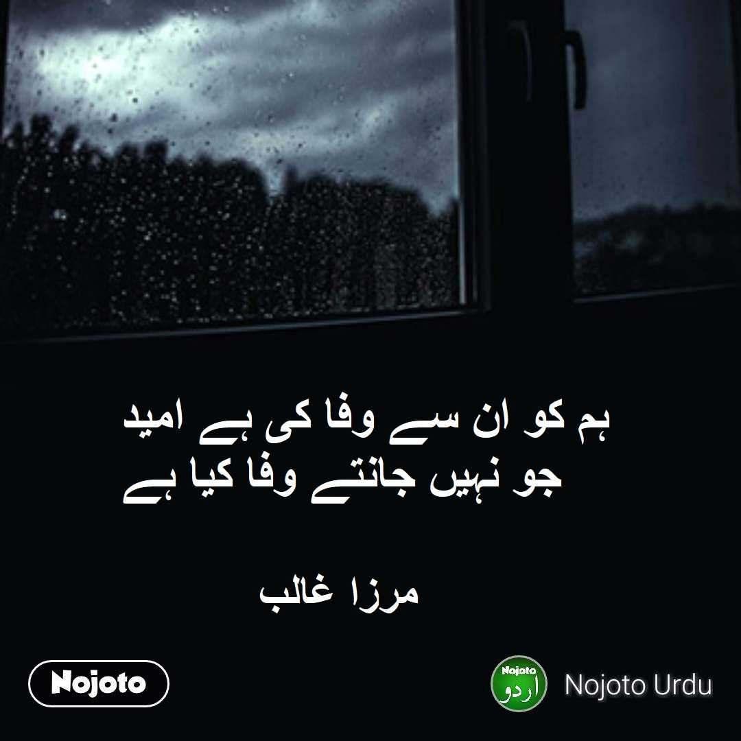 Urdu Shayari by Mirza Ghalib   #nojotourdu #urd | Nojoto