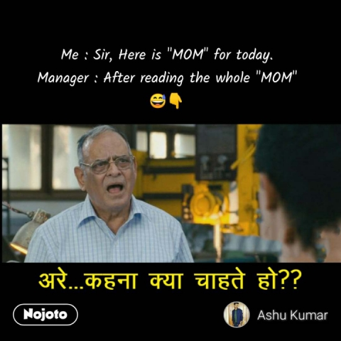 """अरे  कहना क्या चाहते हो  Me : Sir, Here is """"MOM"""" for today. Manager : After reading the whole """"MOM"""" 😅👇 #NojotoQuote"""