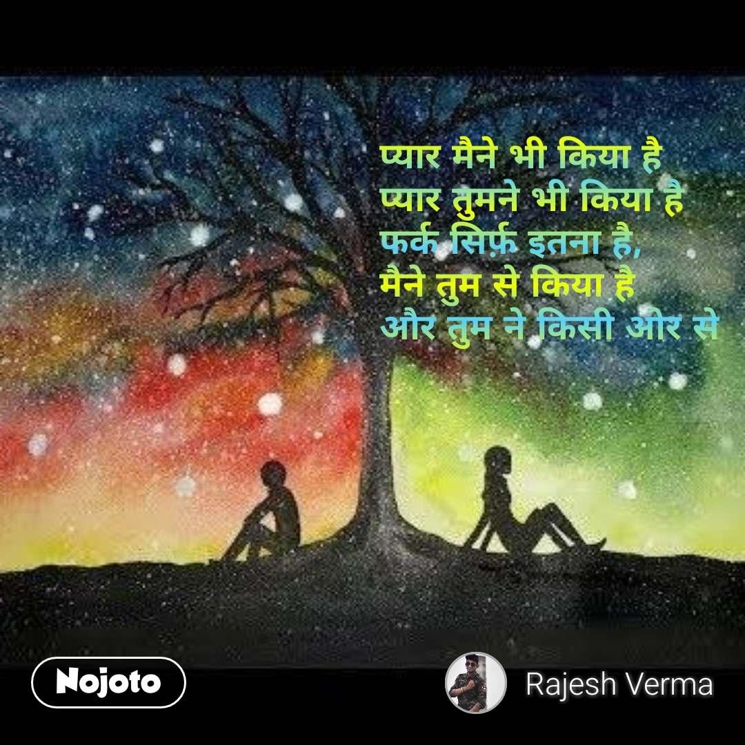 Book quotes in Hindi प्यार मैने भी किया है  प्यार तुमने भी किया है फर्क सिर्फ़ इतना है, मैने तुम से किया है  और तुम ने किसी ओर से #NojotoQuote