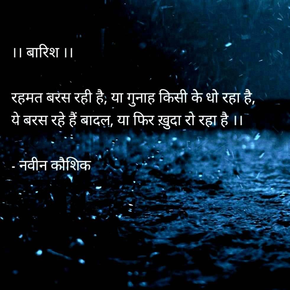 barish #hindi #shayari #poetry #quotes #njotohind | Filipino