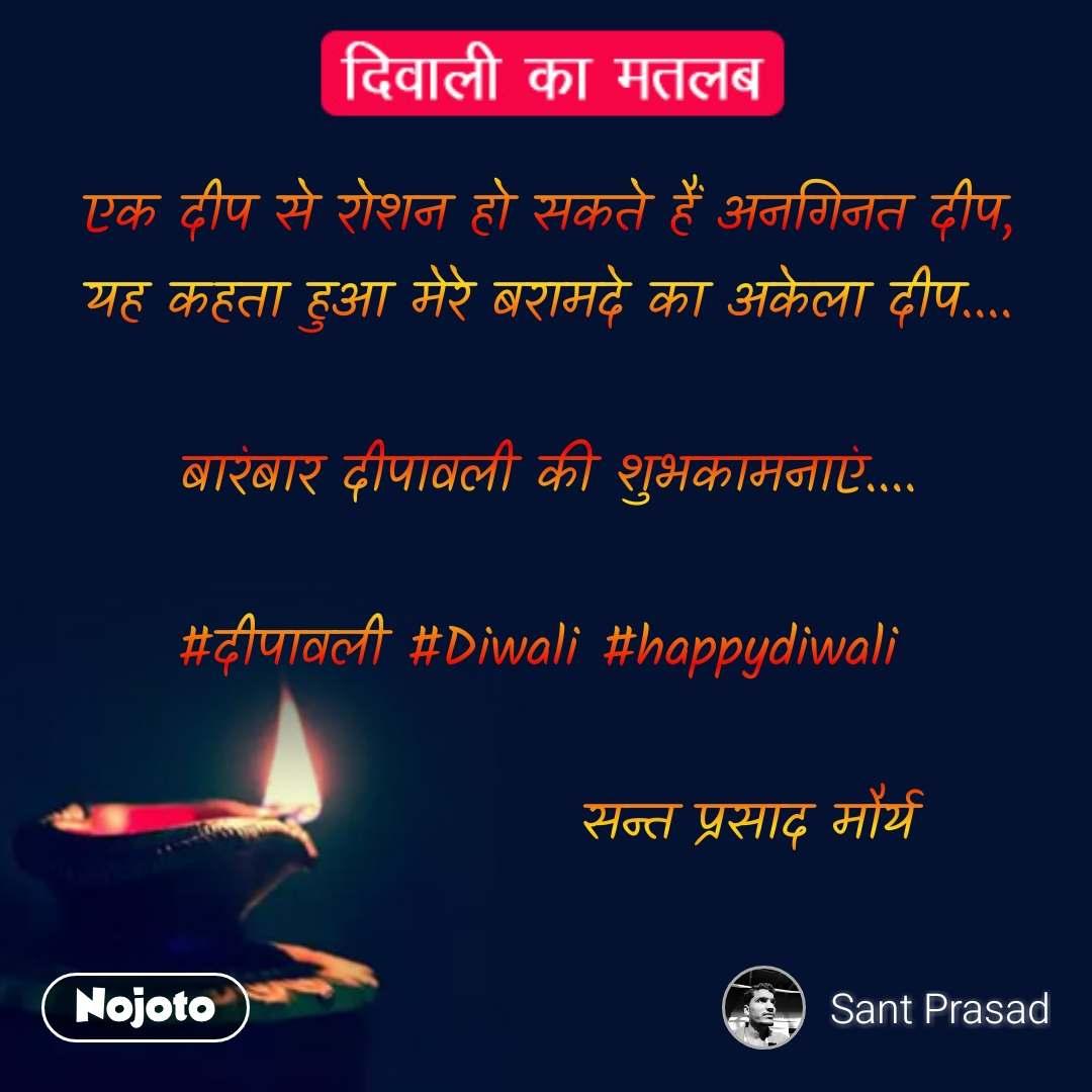 दिवाली का मतलब  एक दीप से रोशन हो सकते हैं अनगिनत दीप, यह कहता हुआ मेरे बरामदे का अकेला दीप....  बारंबार दीपावली की शुभकामनाएं....  #दीपावली #Diwali #happydiwali                     सन्त प्रसाद मौर्य
