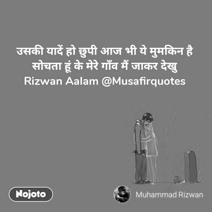 उसकी यादें हो छुपी आज भी ये मुमकिन है सोचता हूं के मेरे गाँव मैं जाकर देखु Rizwan Aalam @Musafirquotes