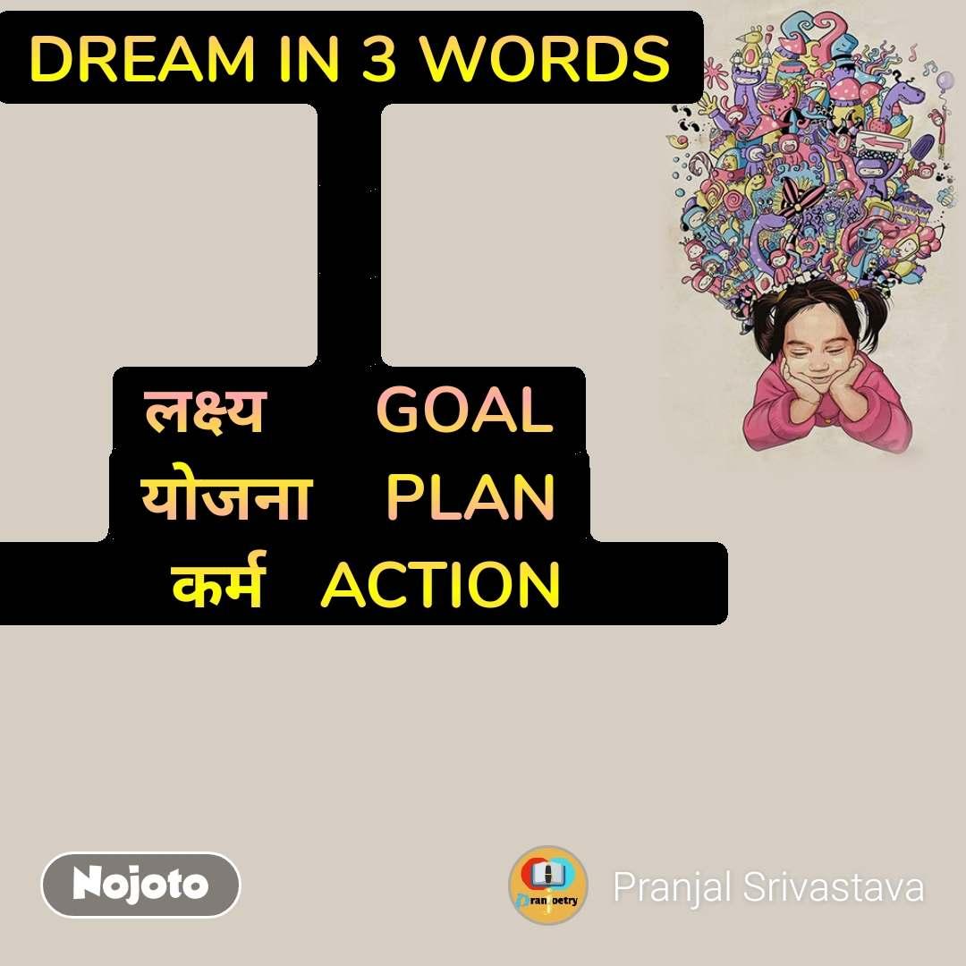 DREAM IN 3 WORDS    लक्ष्य      GOAL योजना    PLAN           कर्म   ACTION