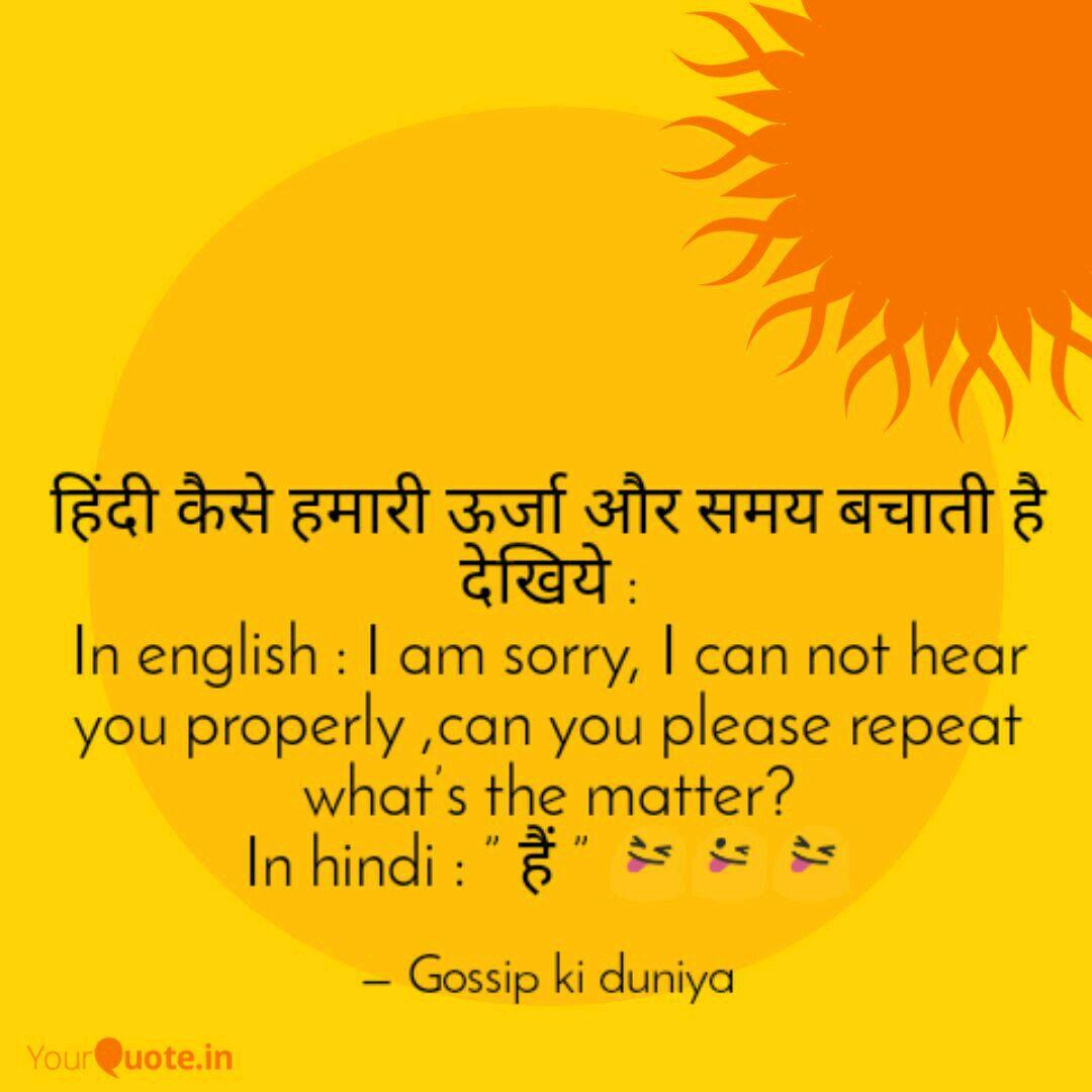 english #hindi #energy #energysaving #saving #gossipkiduniya