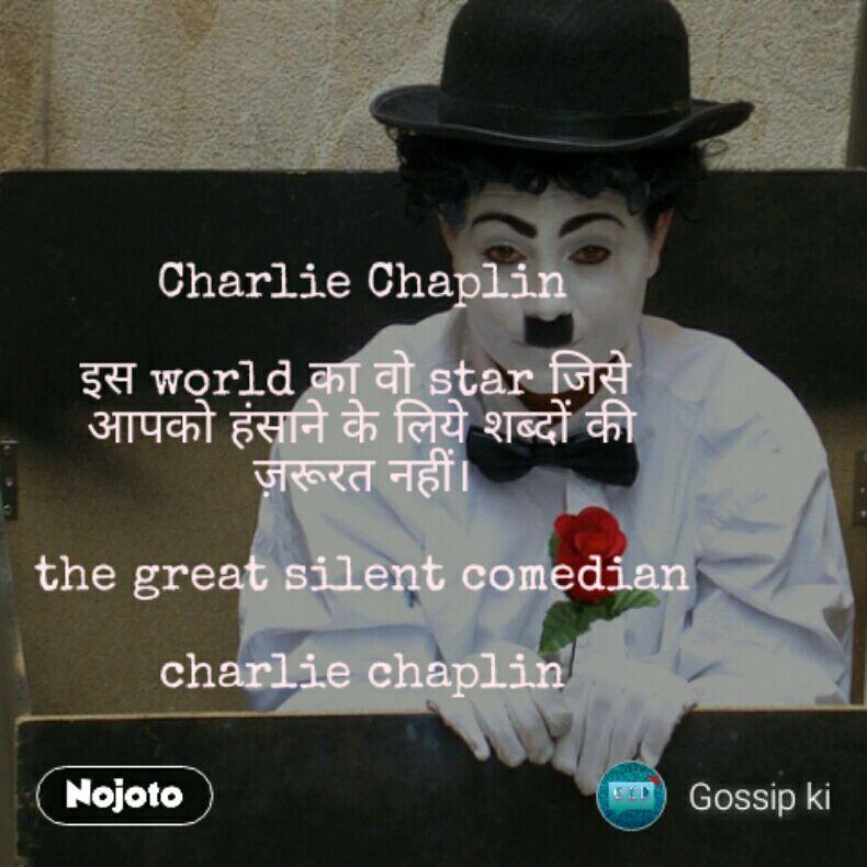Charlie Chaplin  इस world का वो star जिसे  आपको हंसाने के लिये शब्दों की ज़रूरत नहीं।   the great silent comedian  charlie chaplin