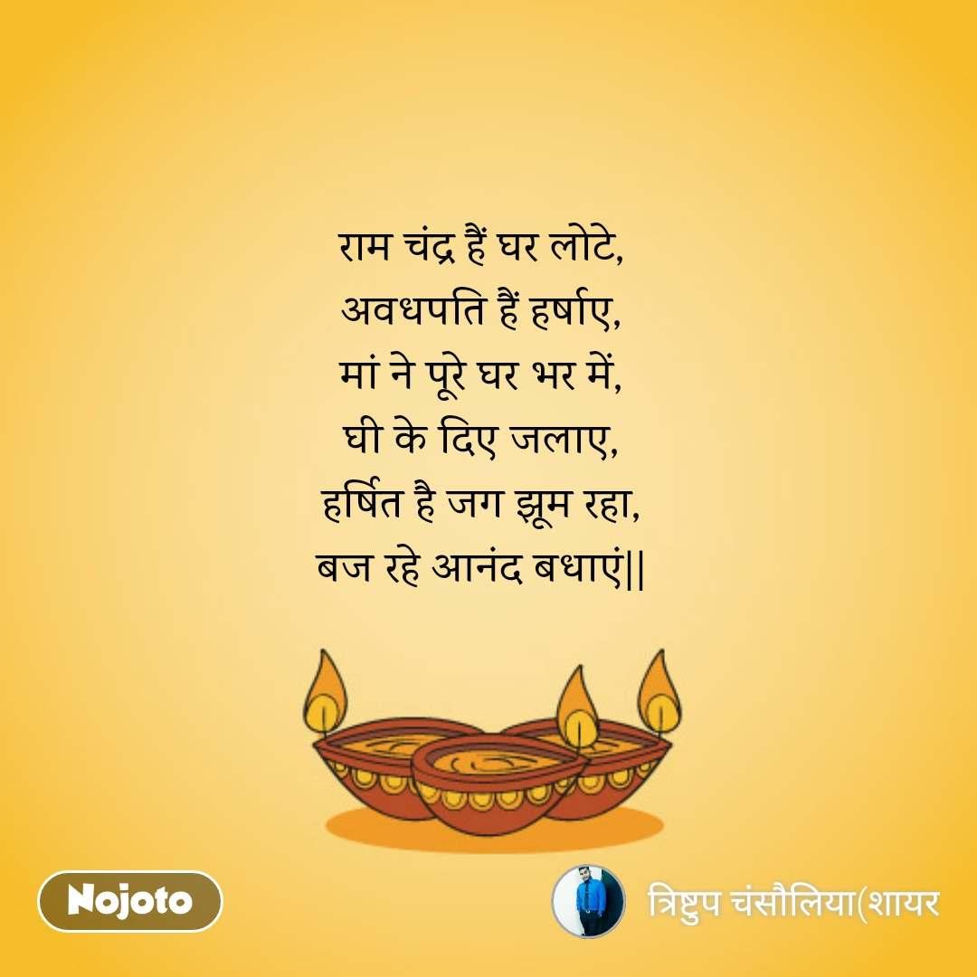 राम चंद्र हैं घर लोटे, अवधपति हैं हर्षाए, मां ने पूरे घर भर में, घी के दिए जलाए, हर्षित है जग झूम रहा, बज रहे आनंद बधाएं||