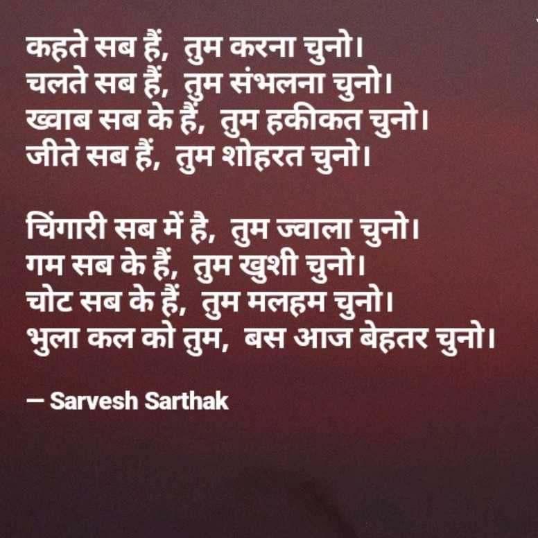 Nojoto Life Poem Poet Success Pen Poetry Hindi Nojotophot