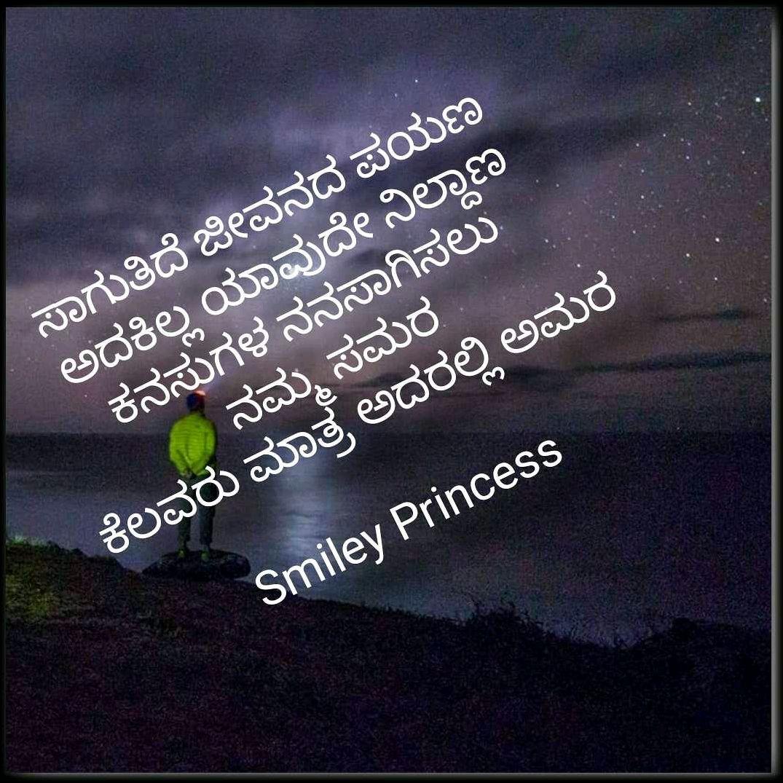Quotes Kannada Quotes Shayari Story Poem Jokes Memes On Nojo