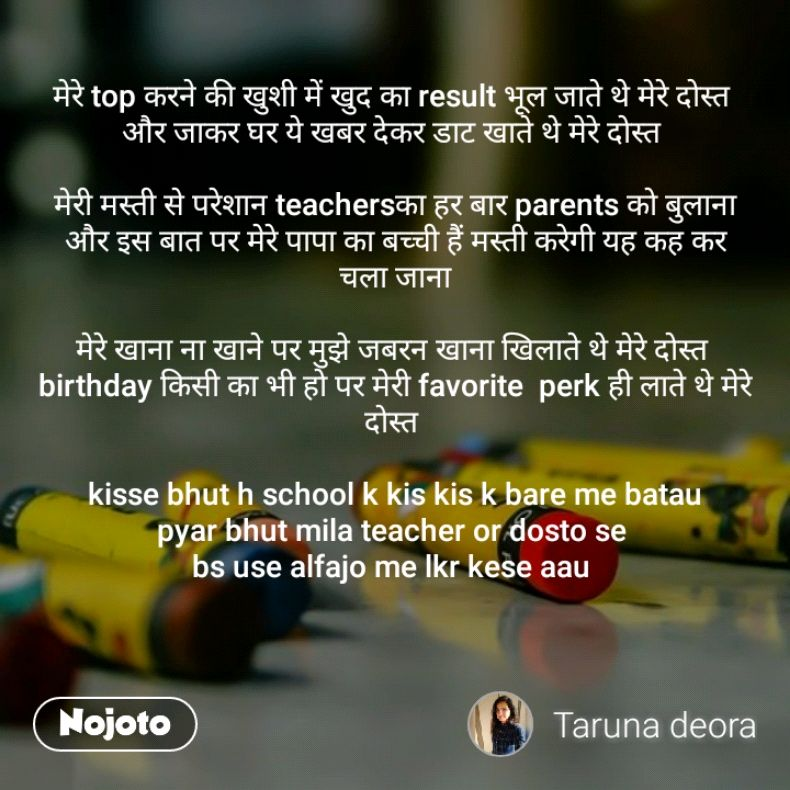 School#Nojoto#nojotohindi#Poetry#Quote | हिंदी Quotes | Nojoto