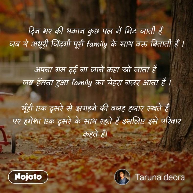 Nojoto Nojotohindi Family Love Poetry Quotes Quotes Shayari Story