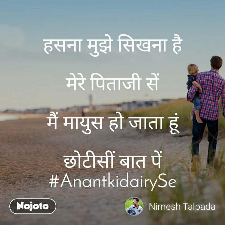 हसना मुझे सिखना है  मेरे पिताजी सें  मैं मायुस हो जाता हूं  छोटीसीं बात पें #AnantkidairySe