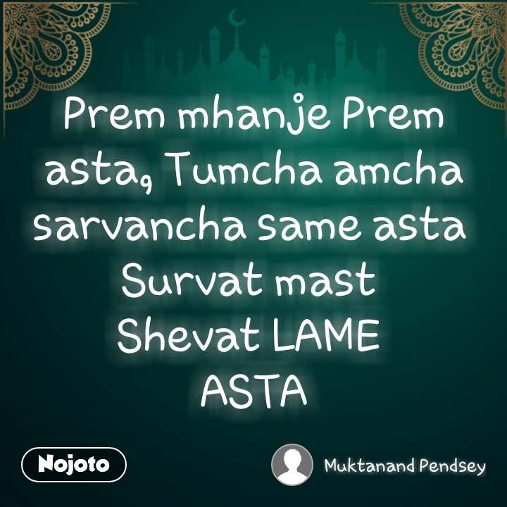Prem mhanje Prem asta, Tumcha amcha sarvancha same asta  Survat mast  Shevat LAME  ASTA