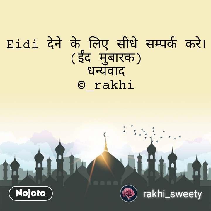 Eidi देने के लिए सीधे सम्पर्क करे। (ईंद मुबारक) धन्यवाद ©_rakhi