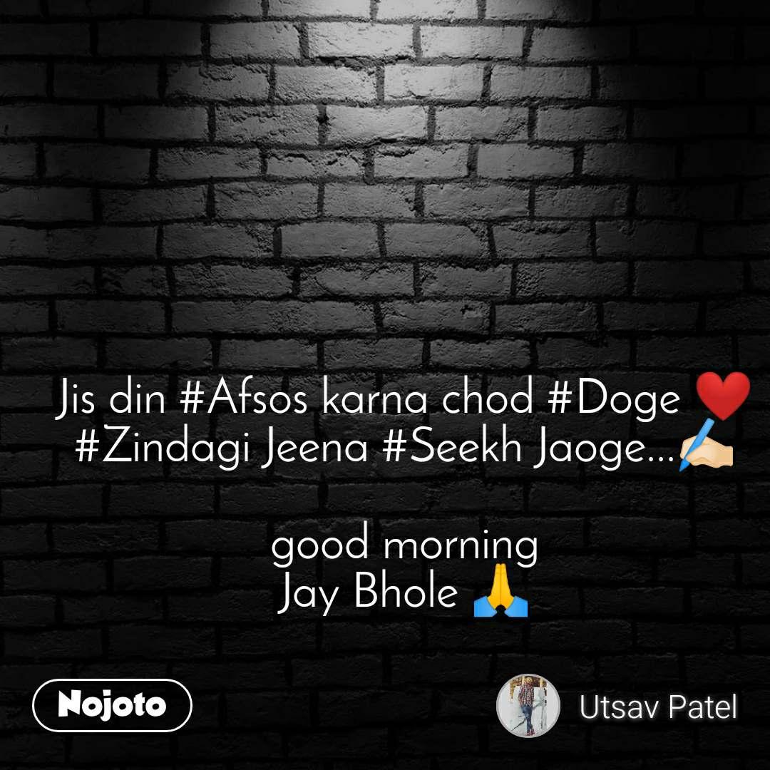 Jis din #Afsos karna chod #Doge ❤ #Zindagi Jeena #Seekh Jaoge...✍🏻  good morning Jay Bhole 🙏