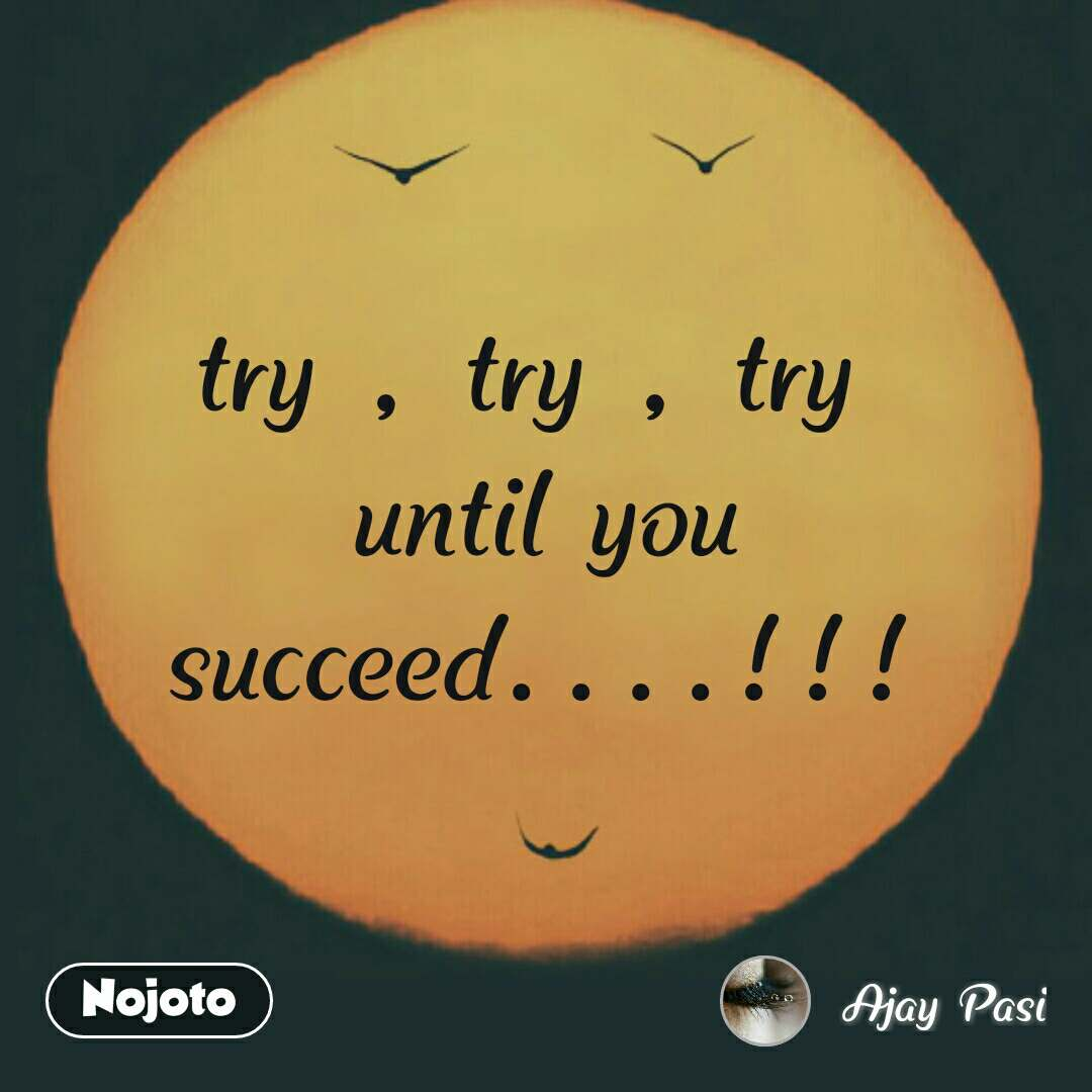 Smile Quotes In Hindi Try Try Try Until You Succeed No