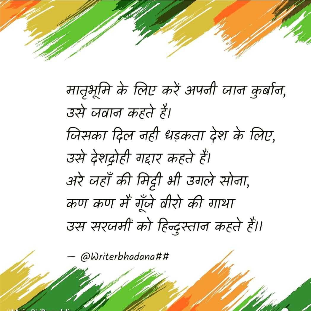 Nojotoquotehindiwriterbhadanalovecountrytsh Quotes Shayar